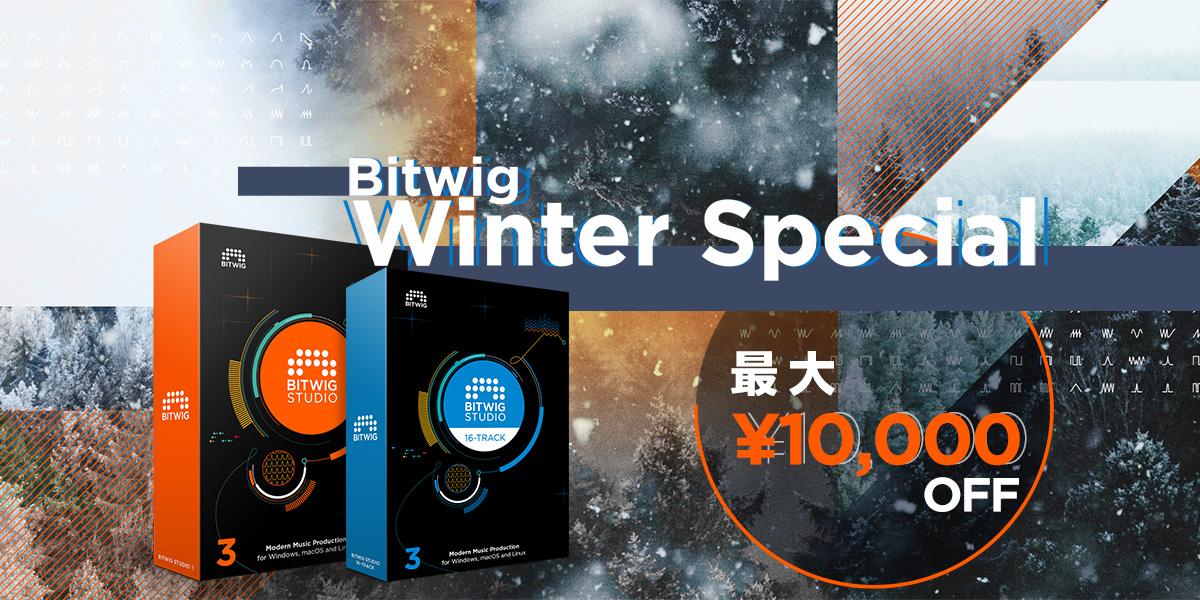 【SALE】Bitwigウィンタースペシャルセール!最大1万円オフ!