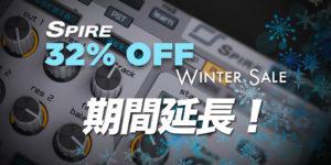 """【ウィンターセール】Reveal Sound """"Spire"""" 32%オフ!【期間延長】"""