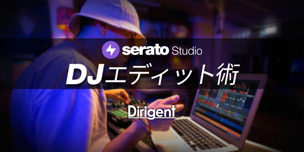 Serato Studio「DJ エディット術」【第3回】
