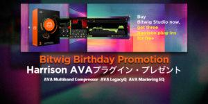 【Bitwig Studio】Harrison AVAプラグインをプレゼント!