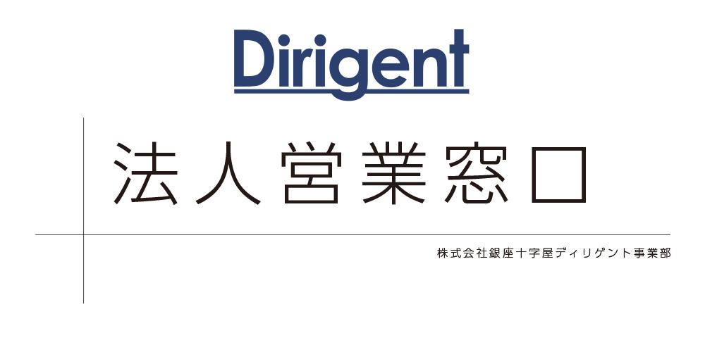 株式会社銀座十字屋ディリゲント事業部 法人営業窓口