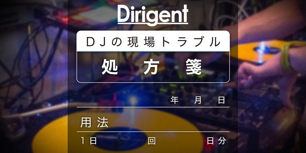 DJの現場トラブル処方箋