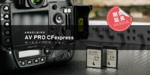 【期間延長】Angelbird AV PRO CFexpress セールス・プロモーションのご案内