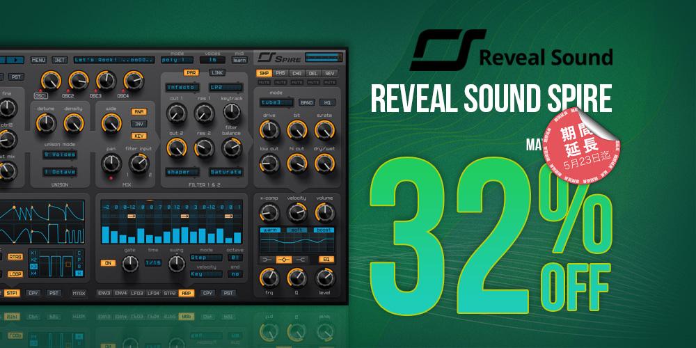 """【期間延長】Reveal Sound """"Spire"""" 32%オフ!【セール】"""