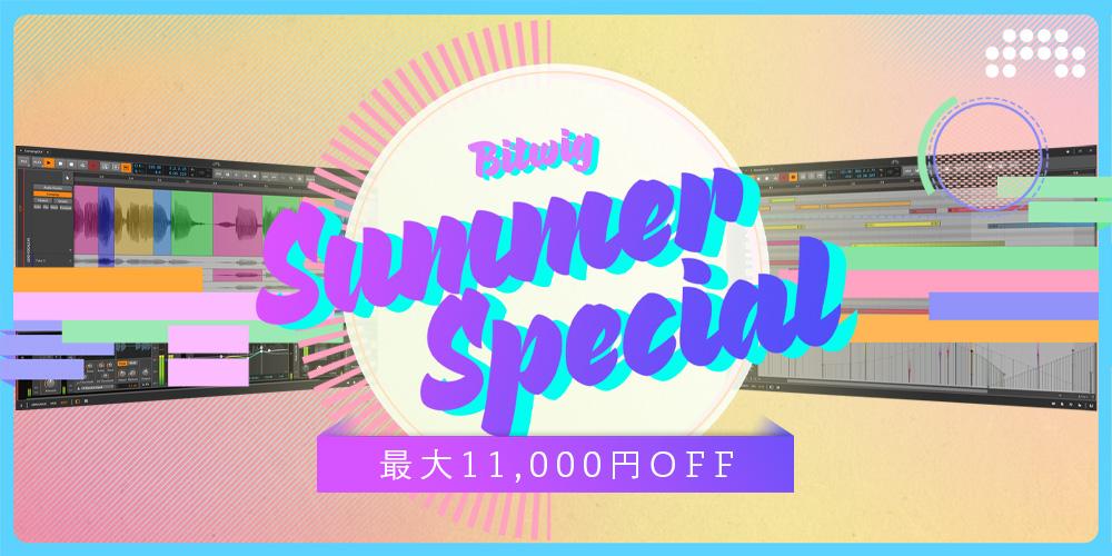 【SALE】Bitwigサマースペシャルセール!最大1.1万円OFF!