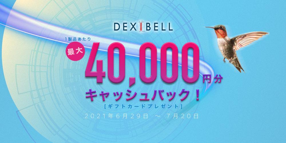 【Dexibell】キャッシュバックキャンペーン【キーマガTVライブ視聴者限定】