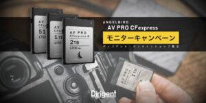 【オンラインショップ限定】Angelbird「AV PRO CFexpress」モニターキャンペーン