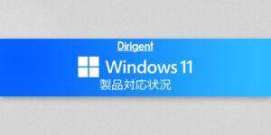 Windows 11 製品対応状況