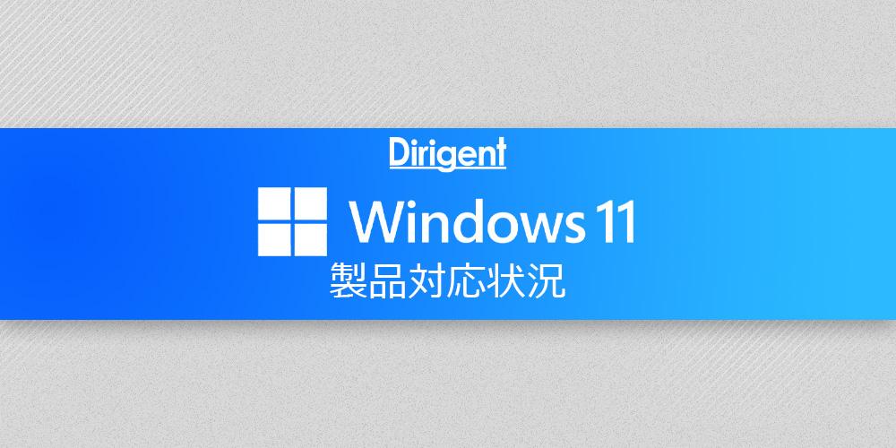 【重要】Windows 11対応状況(随時更新)
