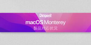macOS Monterey 製品対応状況