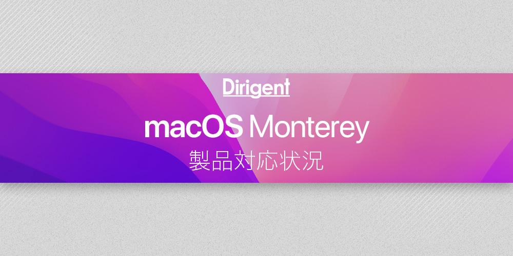【重要】macOS Monterey対応状況(随時更新)