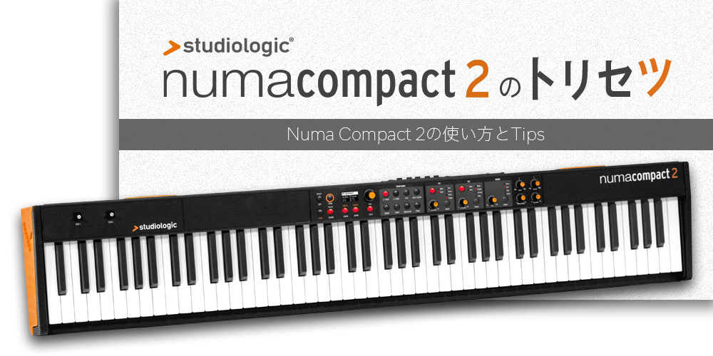 Numa Compact 2のトリセツ 第1回(ペダル編)
